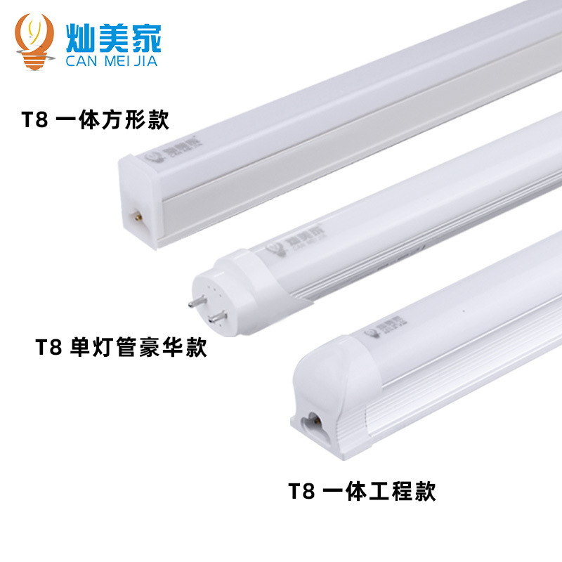CANMEIJIA led tube three-proof purification lamp t8 t5 integrated tube t8led tube 1.2 meters led flu