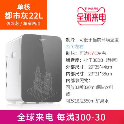 Xianke tủ lạnh xe hơi   22L xe hơi tủ lạnh tủ lạnh nhỏ ký túc xá tủ lạnh 12v xe sử dụng kép sinh viê