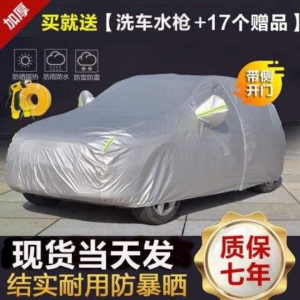 Áo trùm xe hơi  Chống mưa đá ô tô quần áo ô tô che ô tô chống nắng chống mưa chống bụi bốn mùa cách