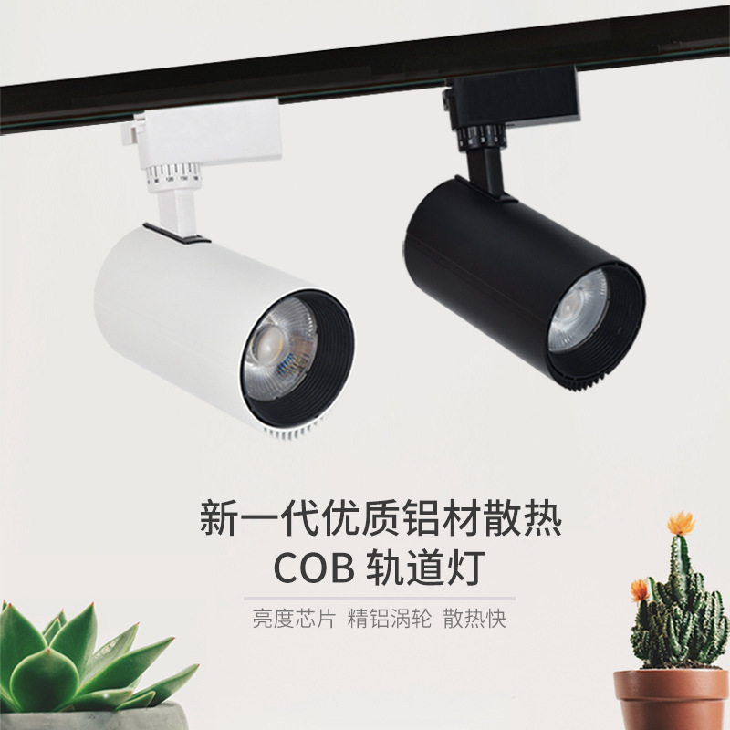 KAIXINGUO Brand direct sales led three-color variable light rail light cob clothing store spotlight