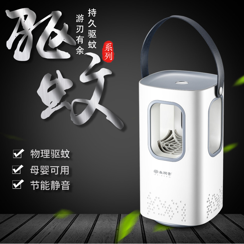 SHANGPENGTANG Mosquito lamp household indoor mosquito catching plug-in mosquito repellent anti-mosqu
