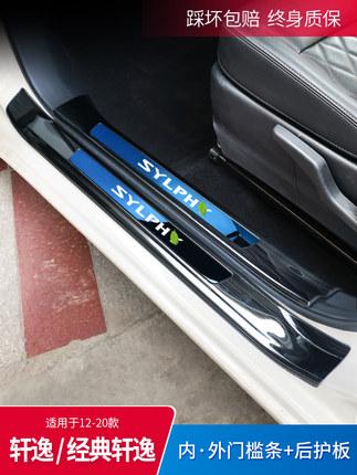 phụ tùng xe hơi Thanh ngưỡng Sylphy mới Thế hệ thứ 14 19 Bàn đạp chào mừng Nissan thay đổi trang trí