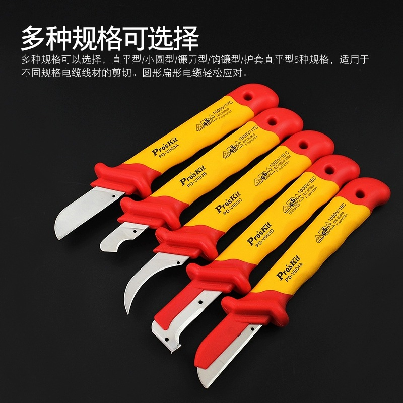 Pro'skit Taiwan Baogong pd-v003a / B / C / D / 04A VDE 1000V insulated straight flat electrical knif