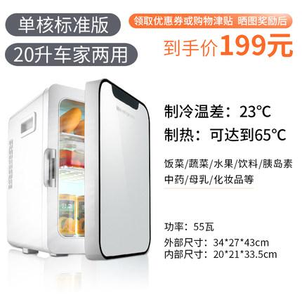 Huaconi tủ lạnh xe hơi  tủ lạnh mini tủ lạnh ô tô tủ lạnh cho ký túc xá nhỏ sử dụng một lần chung cư
