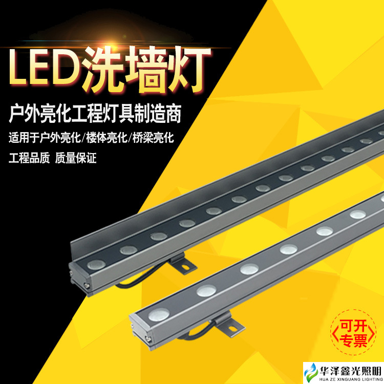 HZXG New design thick material led wall washer with baffle 18w24w36w48w36w seamlessly connected to h