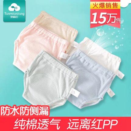 Tả vải  Quần tập, bé gái, bé, nam, quần tã, chống rò rỉ nhà vệ sinh, đái dầm, đồ lót tã, chống thấm