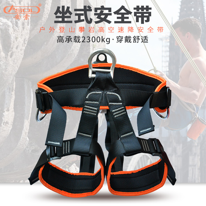 Ansuo Outdoor High-altitude Operation Safety Belt Rock Climbing Safety Belt Half-length Insurance Sa