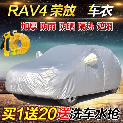 Áo trùm xe hơi  2020 Toyota RAV4 Rongfang Ô tô Che phủ SUV Lint Dày chống nắng Chống nắng Cách nhiệt