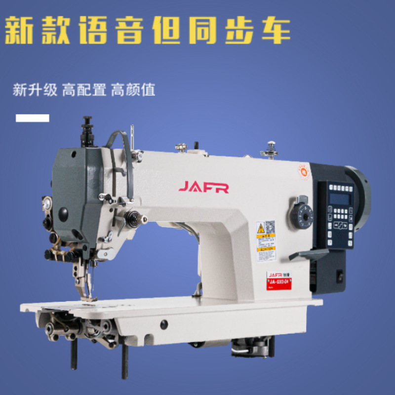 JAFR The new computer synchronous car lockstitch sewing machine voice type with mobile phone chargin