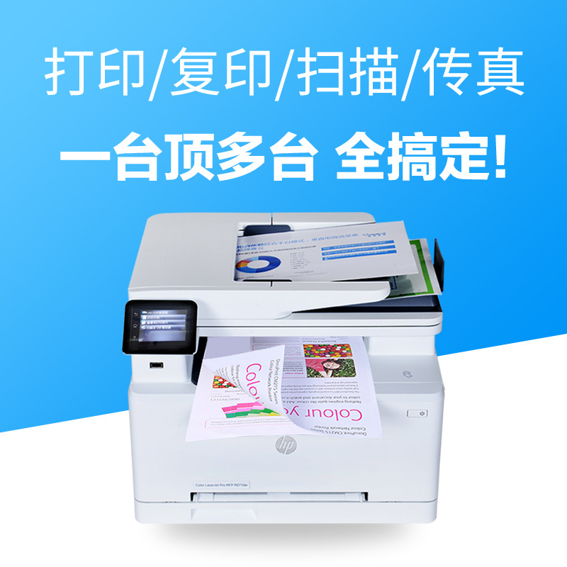 HP HP M281FDW color laser printer wireless WiFi printing copy scanning fax all-in-one machine