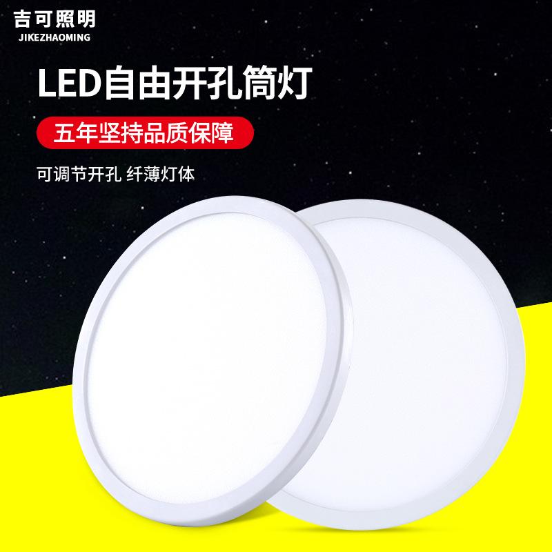 JIKE led downlight surface mounted ultra-thin panel light free perforated flat light round ceiling c