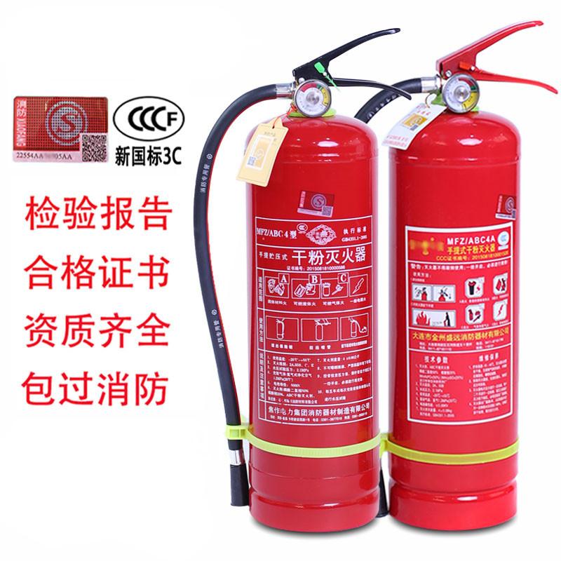 Fire extinguisher 4KG dry powder portable household warehouse fire extinguisher box car fire extingu