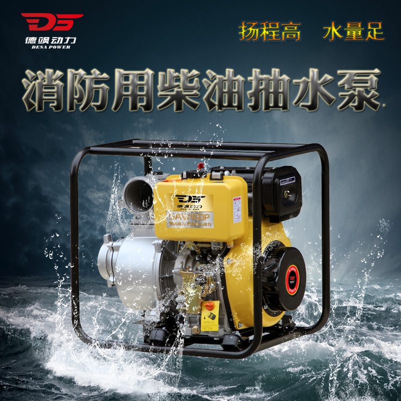 DESA High quality water pump 4 inch diesel powered water pump pump 4 inch water pump 100 mm super la