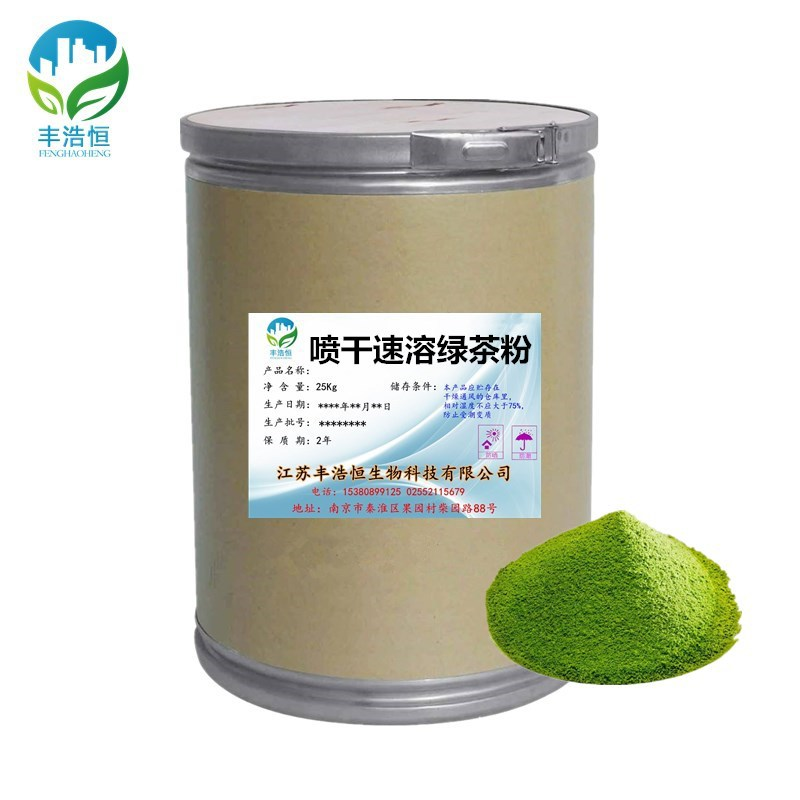 FENGHAOHENG Spray dried instant green tea powder natural food additives authentic