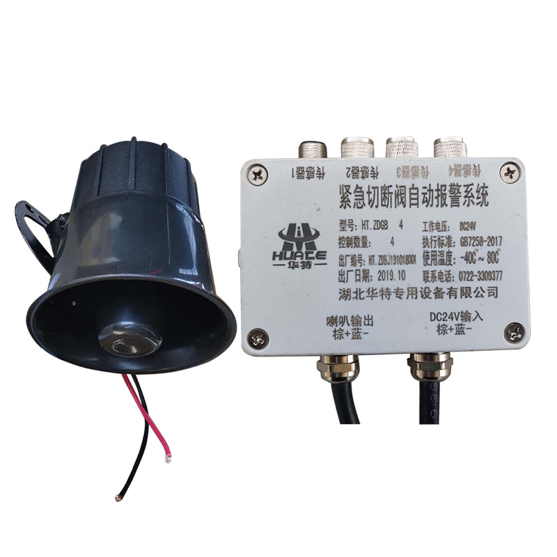 HUATE Hubei Huate emergency shut-off valve automatic alarm system for pump-less semi-trailer models