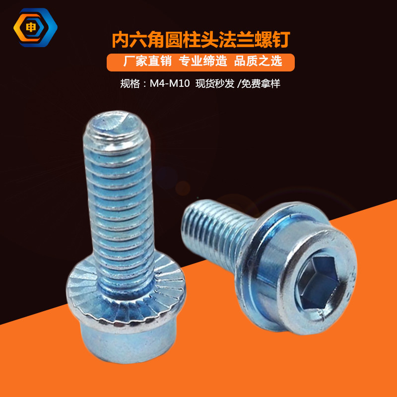 SHENHE Hexagon socket flange screws DIN251 hexagon socket head flange bolts 8.8 grade screw with pad