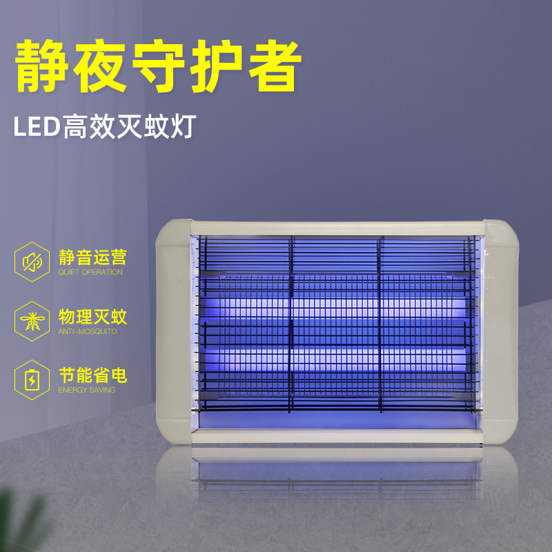 LED mosquito killer commercial bedroom baby physical restaurant to repel mosquito nemesis hotel elec