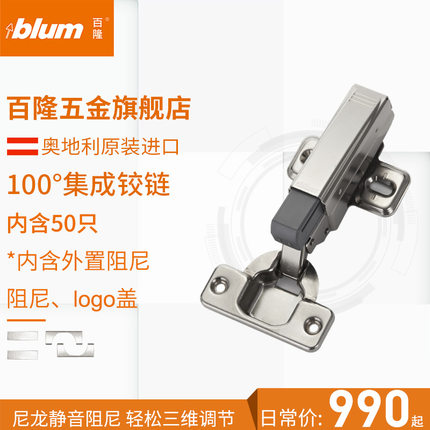 Blum bản lề  Áo nhập khẩu bản lề giảm chấn lắp đặt nhanh chóng bản lề tủ quần áo câm 100 °