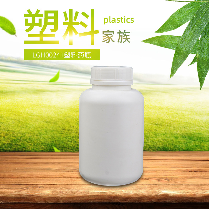 LIGAOHUA 500ml plastic bottle chemical packaging round liquid packaging 500ml plastic bottle