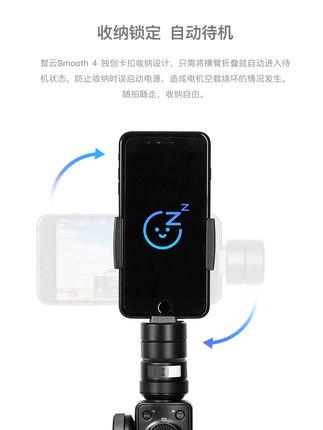 zhiyun  phụ kiện chống lưng điện thoại  Thiết bị ổn định điện thoại di động zhiyun   Smooth4 cầm tay