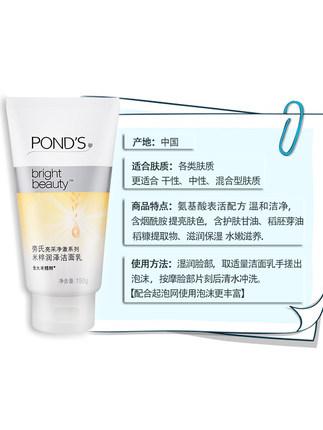Pond's Sữa rửa mặt   Rice Cui Moisturizing Cleanser 150g * 2 Amino Acid Rice Brightening Cleansing