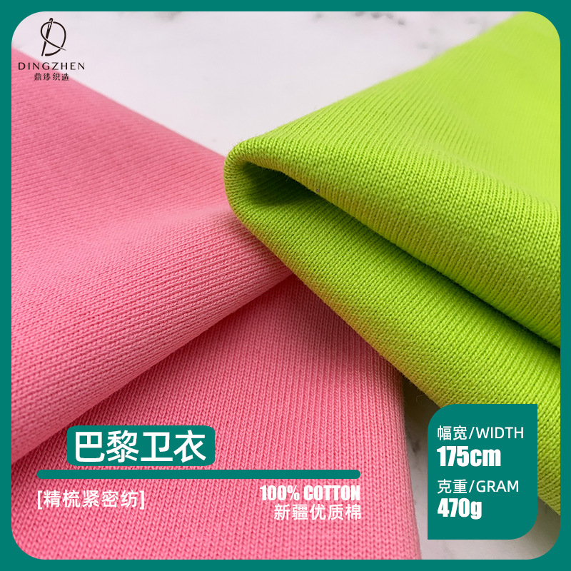 DINGZHEN B brand sweater terry cloth 470g pure cotton coarse ore heavyweight sweater fabric autumn a