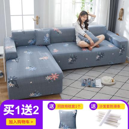 Vỏ bọc Sofa Vải bọc ghế sofa phổ thông co giãn bốn mùa đệm ghế sofa đa năng khăn trải ghế sofa đơn g