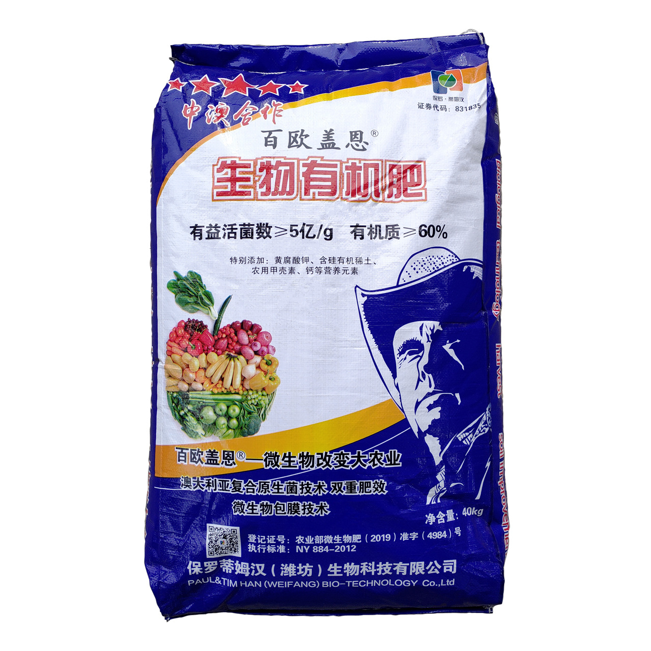 Microbial organic fertilizer compound fertilizer agricultural fertilizer nitrogen fixing bacteria wh