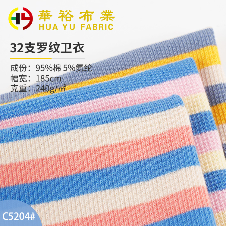 HUAYU 32s ribbed knitted fabric 240g striped casual wear fashion terry cloth autumn and winter sport