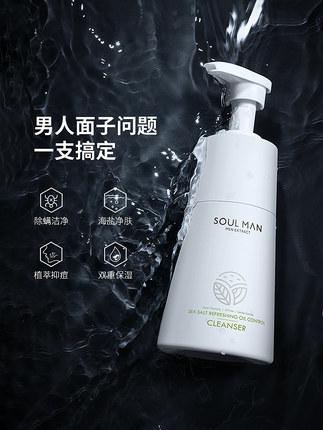 Phái nam Bộ sữa rửa mặt dành cho nam cực kỳ hiệu quả, kiểm soát dầu, mụn đầu đen, ve, bộ sữa rửa mặt