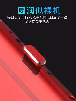 Nút cắm chống bụi   Phích cắm bụi điện thoại di động Type-c p40 Huawei Mate30pro vinh quang cổng sạc
