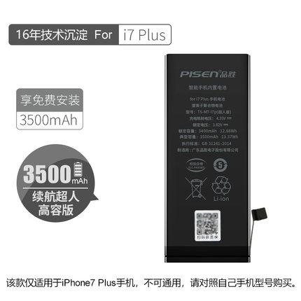 Pisen  Pin điện thoại  [Miễn phí lắp đặt] Thay pin Pisen Apple 7 điện thoại iphone8p X 7plus / 8 6s