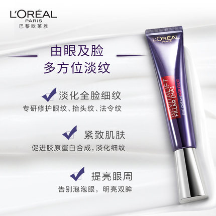 L'Oreal Kem dưỡng mắt  Purple Iron Eye Cream Bose dưỡng ẩm, cấp nước, giảm nếp nhăn, chống nhăn, nâ