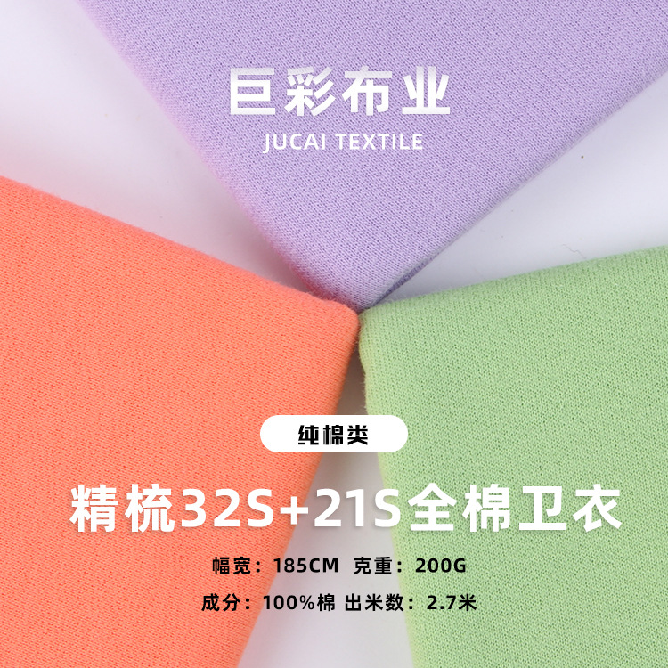 JUCAI Autumn children's clothing base home service fabric, cotton double-strand terry cloth, combed