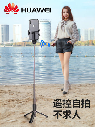 Huawei phụ kiện chống lưng điện thoại  Gậy chụp ảnh tự sướng Huawei giá đỡ điện thoại di động chính