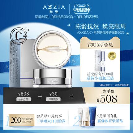 AXXZIA Mặt nạ mắt  Nhật Bản AXXZIA Xiaozi Yuyan Jingcai Mặt nạ sửa chữa đa tác dụng vùng mắt, làm să