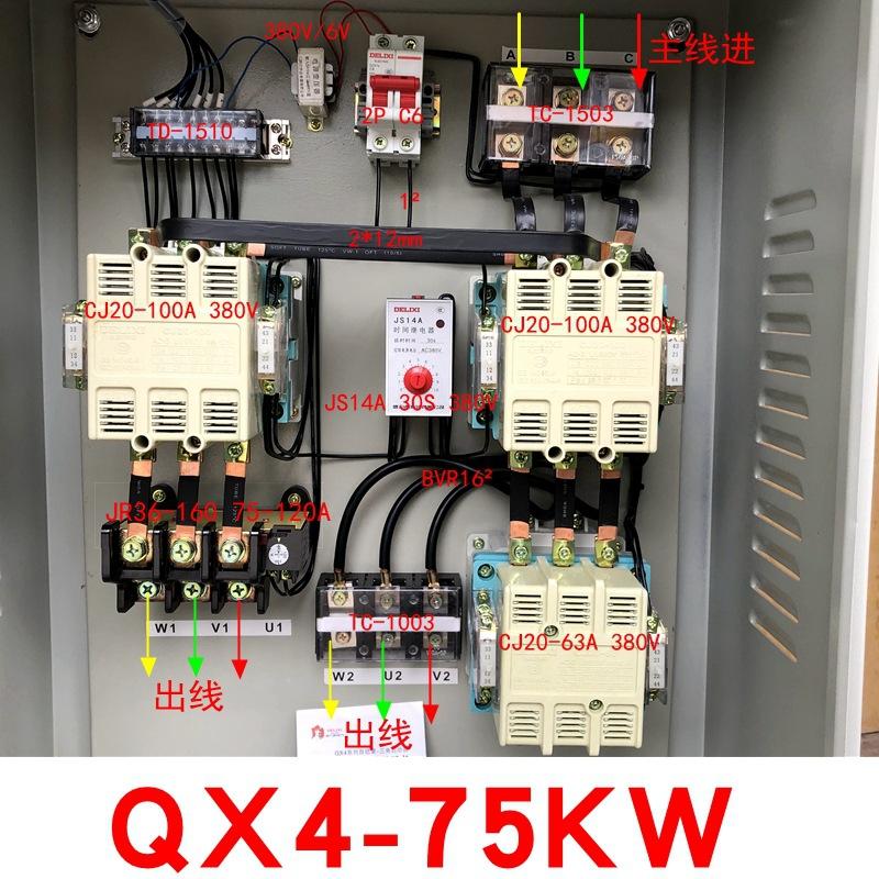Bộ khởi động hình tam giác Delixi Hộp khởi động QX4 17KW 30KW55KW