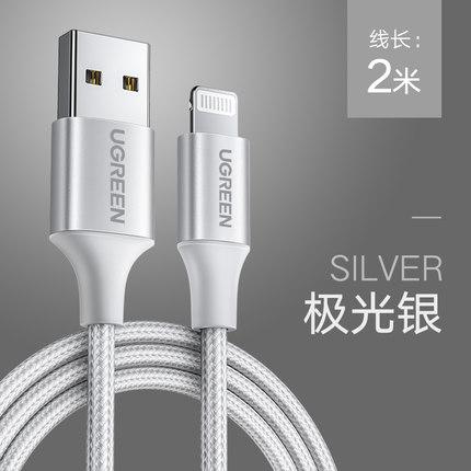 Dây USB Cáp dữ liệu Green Union phù hợp cho điện thoại di động Apple se11x ipad máy tính bảng mfi đ