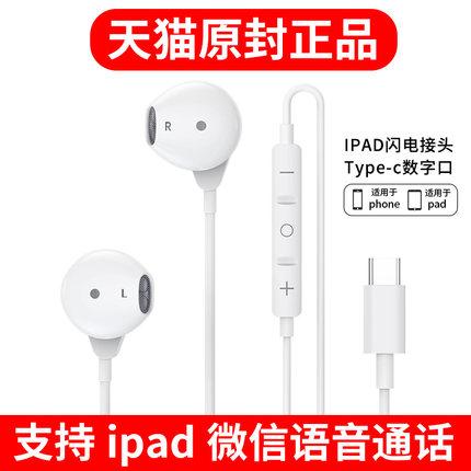 Tai nghe có dây  Tai nghe có dây ipad pro 11 inch 12,9 inch mới 2020 Giao diện Type-C phù hợp với Ap