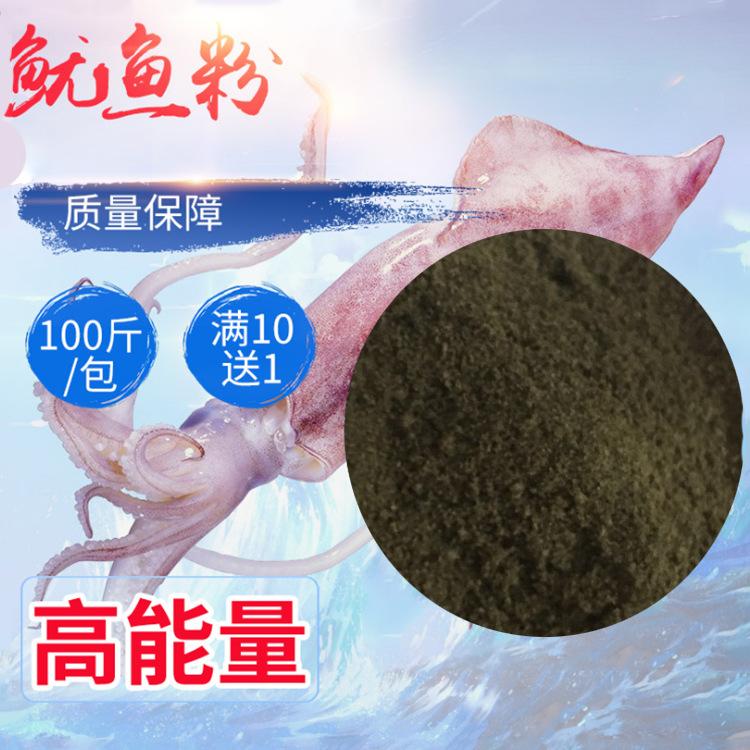 Bột mực thức ăn chăn nuôi làm từ nội tạng mực .