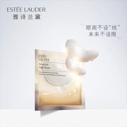 Estee Lauder Mặt nạ mắt  [Đổi trọn ngày hội viên] Mặt nạ mắt Estee Lauder Small Brown Chai Ampoule 4