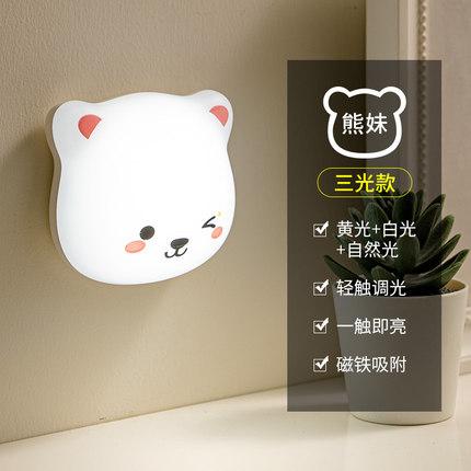 Đèn ngủ gắn tường dễ thương loại sạc pin .