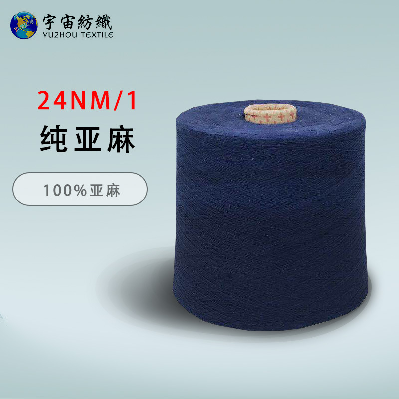 YZ The shopkeeper recommends 24S linen yarn and linen spinning cone yarn 36 counts linen pure linen