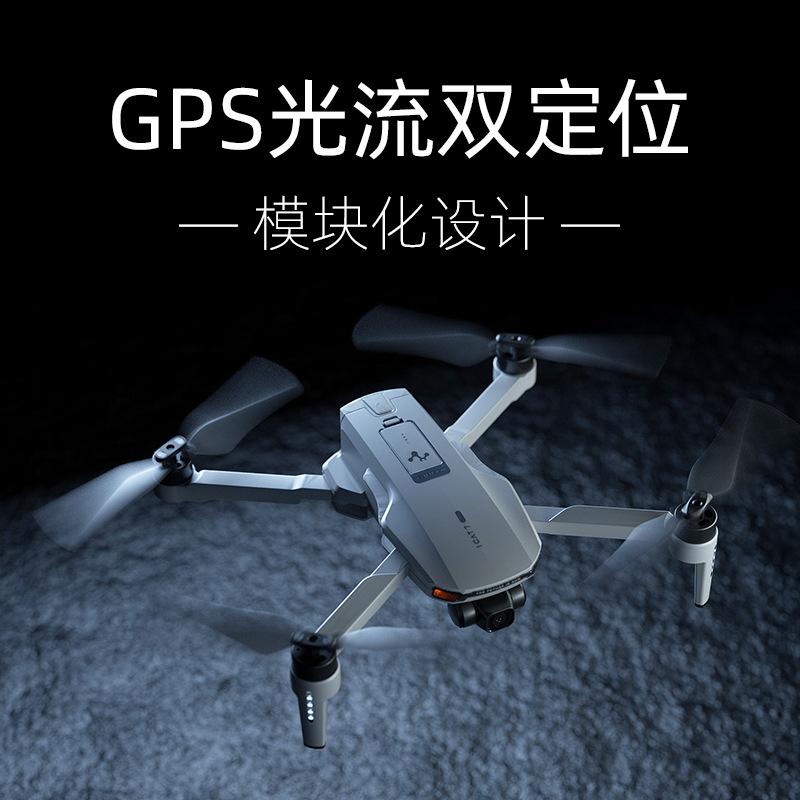 SMRC GPS UAV folding storage convenient HD camera 2-axis PTZ 4-axis aircraft