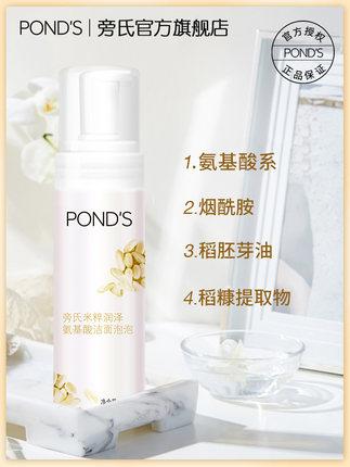 Pond's Sữa rửa mặt  Mi Cui Cleansing Bubble Amino Acid Facial Cleanser dành cho Nữ Tẩy trang Mousse