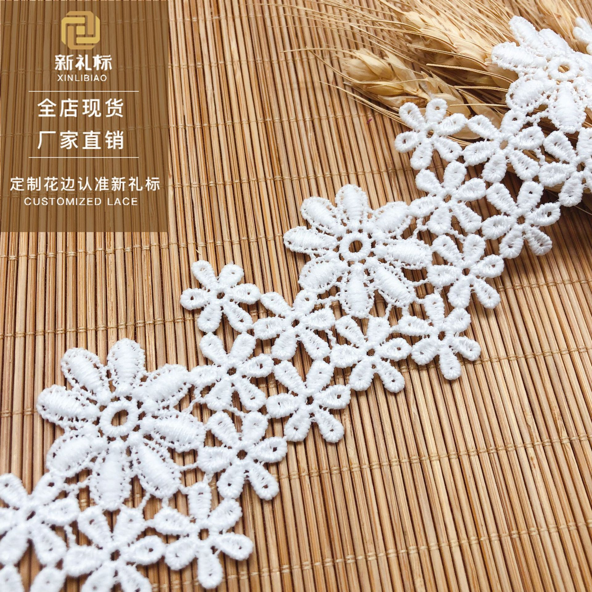 XINLIBIAO Water soluble lace clothing accessories DIY spot milk silk bar code computer embroidery fl