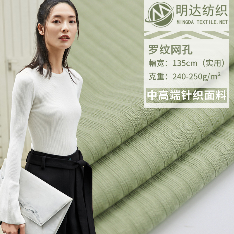 MINGDA Thread knitted denim bottomed sweater rayon spandex sweatcloth heating acrylic blended needle