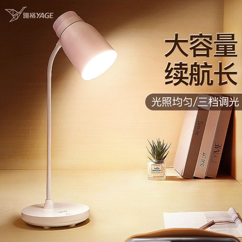 YAGE 2020 new Yage LED eye protection desk lamp USB rechargeable plug-in student dormitory reading c