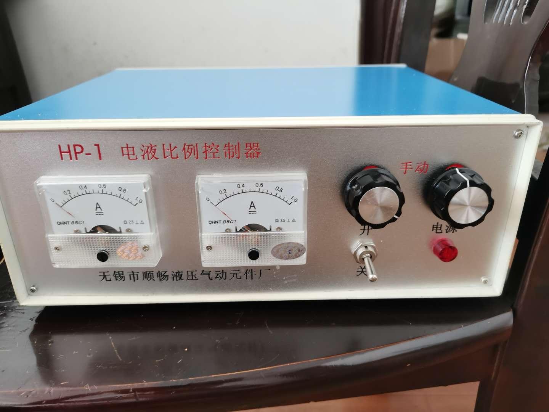 Bộ điều khiển tỷ lệ điện thủy lực HP-1