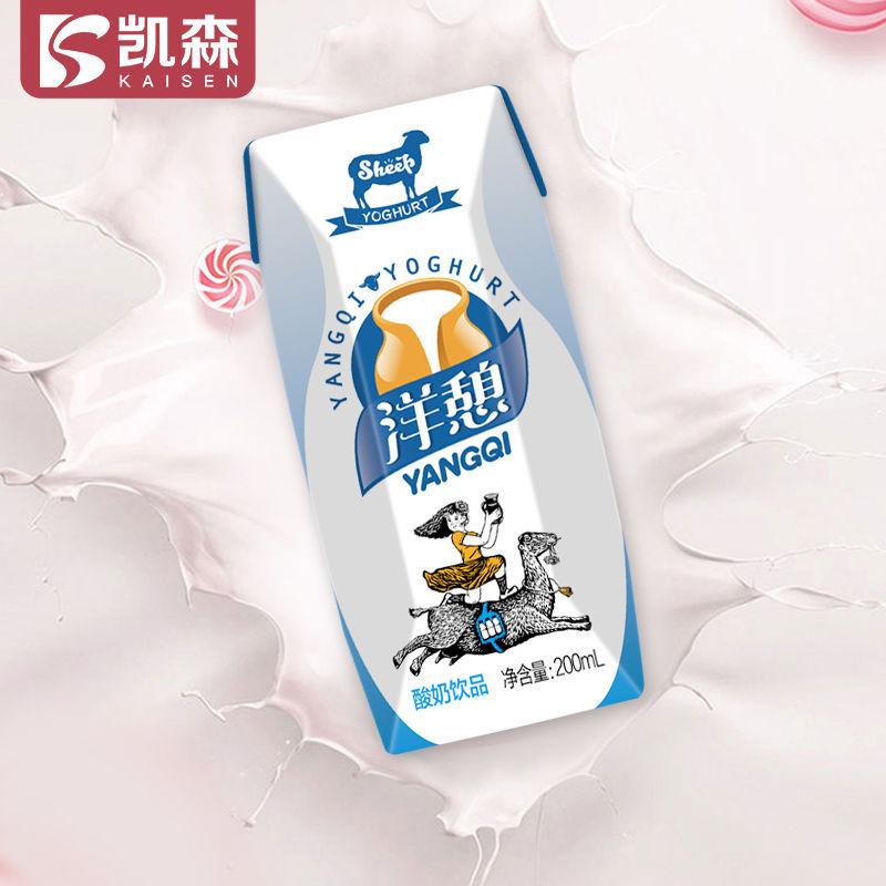 YANGMU Yangxiu flavor sour goat milk original yogurt fermentation camp normal temperature children'